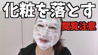 アラフォーのクレンジング&洗顔を紹介!《まつエク中》 thumbnail