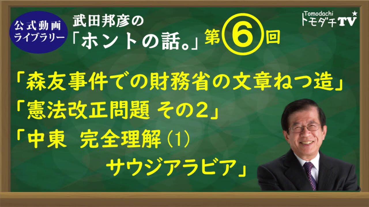 【公式動画・ライブラリー】第6回 武田邦彦の「ホントの話。」