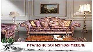 Роскошная и загадочная Итальянская Мягкая Мебель(, 2014-11-27T14:35:22.000Z)