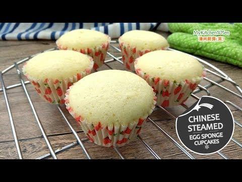 Chinese Steamed Egg Sponge Cupcakes (Ji Dan Gao) | MyKitchen101en