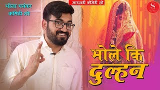 Bhole ki Dulhan   Bhola Bhayankar Comedy   भोले की दुल्हन - भोला भयंकर कॉमेडी   Surana Comedy Studio