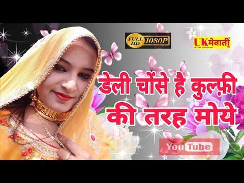 डेली_चोंसे_है_कुल्फ़ी_की_तरह_मोये !! मुसकान की जवानी पार्ट-2 !! New Mewati Song 2019 !!Salma Chanchal