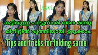 രണ്ടു മിനിറ്റിൽ വൃത്തിയായി saree ഉടുക്കാം.|How to fold and wear silk saree in 2 min|malayalam|Asvi
