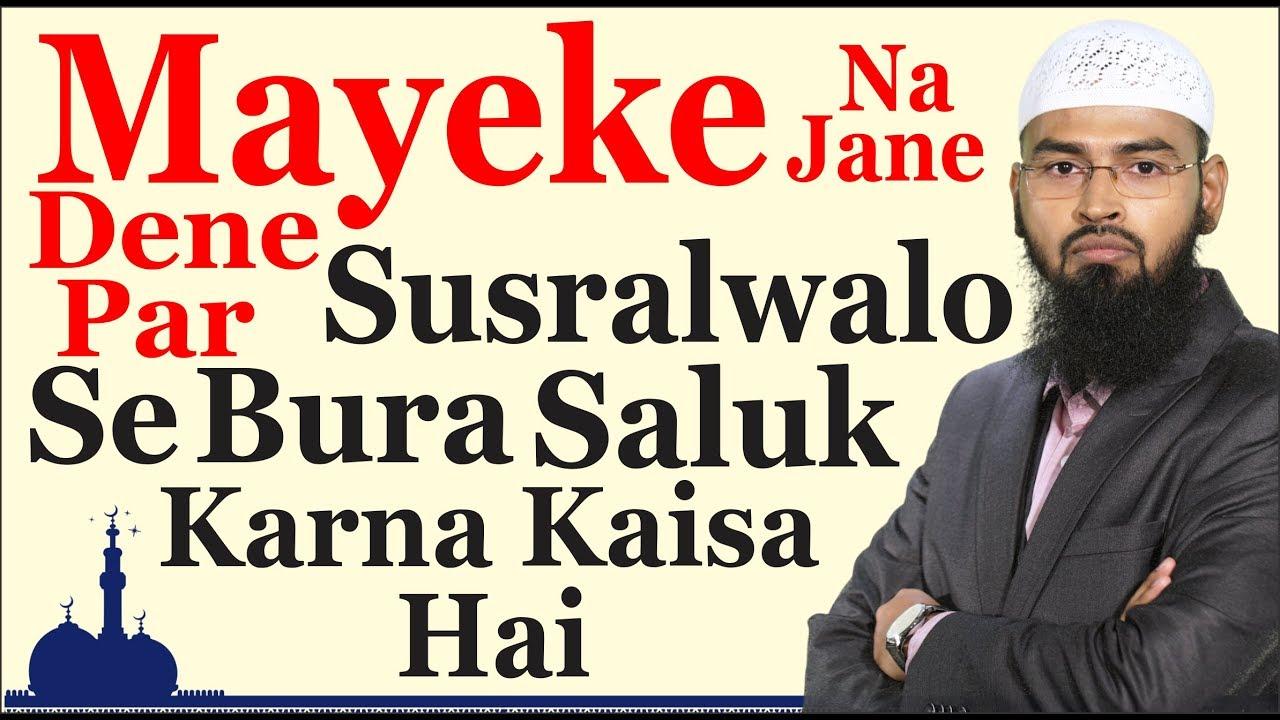 Sohar Agar Biwi Ko Uske Waldain Ke Paas Na Jane De To Kya Biwi Saas Aur  Susar Se Accha Suluk Na Kare