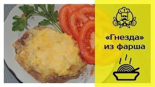 Лучшие рецепты вторых блюд |  Гнезда из фарша | Что приготовить из фарша