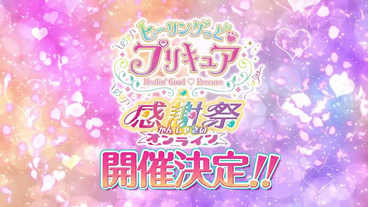 プリキュア 感謝 祭 『ヒーリングっど(ハート)プリキュア感謝祭』Blu-ray&DVD2021年8月18...