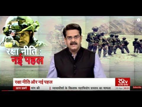 Desh Deshantar-  रक्षा नीति: नई पहल | Defence Strategy: New Approach
