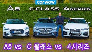 BMW 4 시리즈 vs 아우디 A5 vs 메르세데스 C…
