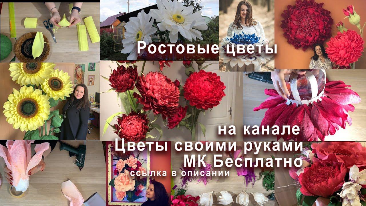 Ростовые цветы. Коллекция бесплатных мастер классов.