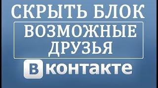 Как убрать Возможных Друзей в Вконтакте