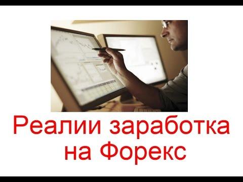 реалии заработка в интернете