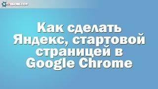 Как сделать Яндекс стартовой страницей в Google Chrome - 2 способа