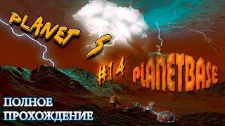 PlanetBase ( V 1.2.1) - PLANET  S - #14 (Полное прохождение)