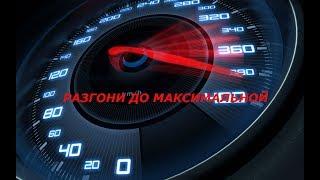 РАЗГОНИ ДО МАКСИМАЛЬНОЙ(экзамен город, новый инспектор, новые задания)