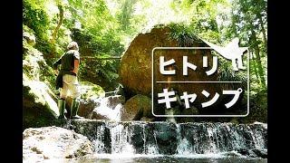 【 ヒトリキャンプ 】椿荘オートキャンプ場 と なんちゃって沢登り 編。 thumbnail