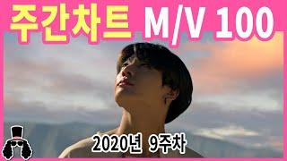 [주간차트 2020년 9주차] 금주의 KPOP 아이돌 뮤직비디오 순위 100 - 2020년 3월 1일 | 와…