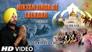 Nikyan Jinda Di Lalkaar I LAKHWINDER LALLI I Punjabi Devotional Song I New Latest Full HD Video Song