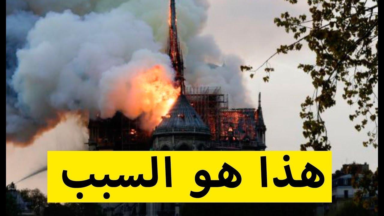شاهد | أسئلة محيرة بعد حريق نوتردام | السبب الحقيقي