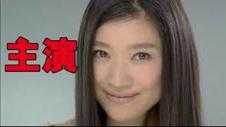 """篠原涼子""""あげまん""""OL役で共感呼ぶ!江口洋介と9年ぶり共演か? 動画..."""