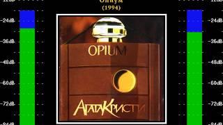 Агата Кристи — Опиум для никого