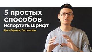 5 простых способов испортить шрифт | Логомашина