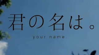 Download lagu Kimi No Nawa Tiamat in Real Life (Mobile edit)