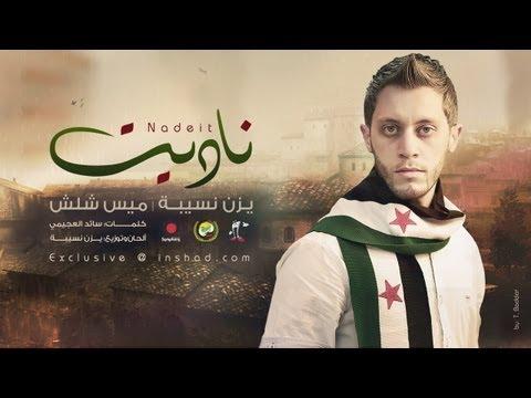ناديت - يزن نسيبة & ميس شلش   Nadeit - Yazan Nusaibah & Mais Shalash