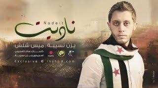 ناديت - يزن نسيبة & ميس شلش | Nadeit - Yazan Nusaibah & Mais Shalash