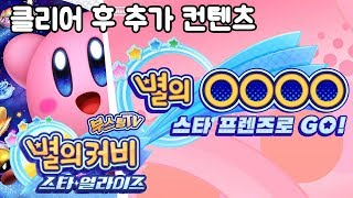 별의커비 스타 얼라이즈 (한글화) 클리어 후 추가 컨텐츠 맛보기 - 별의 OOOO 스타 프렌즈로 GO! / 부스팅 실황 공략 [닌텐도 스위치] (Kirby Star Allies)