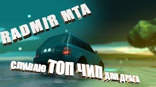 RADMIR MTA| ТОП ЧИП ДЛЯ ДРАГА, СЛИВАЮ!