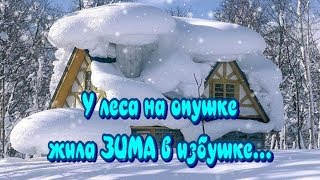 Метель и шаги по снегу | У леса на опушке жила ЗИМА в избушке | HD
