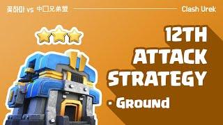 [꽃하마 vs 中国兄弟盟] Clash of Clans War Attack Strategy TH12_클래시오브클랜 12홀 완파 조합(지상)_[#77-ground]