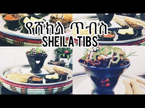 Ethiopian Food Shekla  Tibs( Sauteed Beef) Recipe -የሸክላ ጥብስ አዘገጃጀት