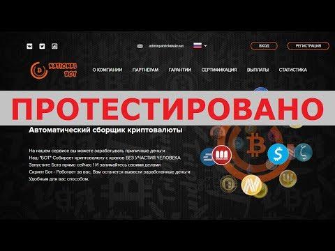 Автоматический сборщик криптовалюты NATIONAL BOT даст вам от 5000 рублей в день? Честный отзыв.