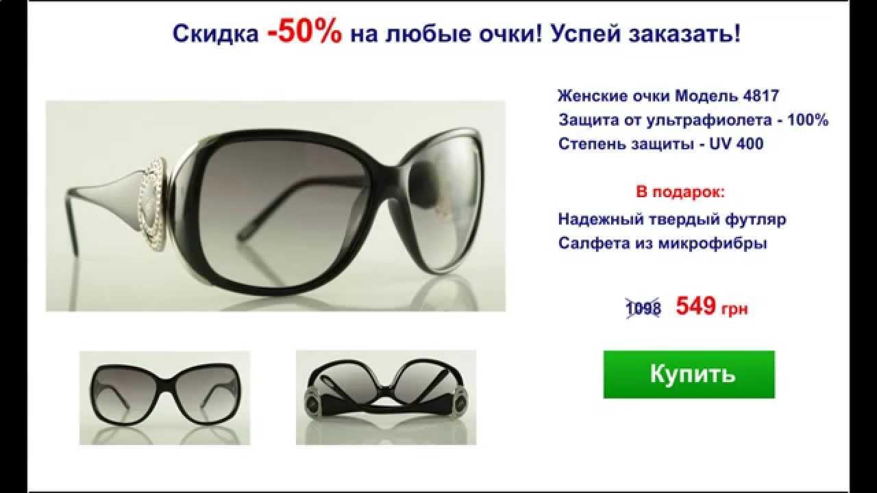 5153a6bd6204 Женские очки от солнца купить Одесса! Скидка 50%! - YouTube