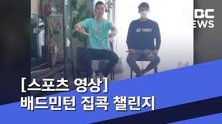 [스포츠 영상] 배드민턴 집콕 챌린지 (2020.03.…