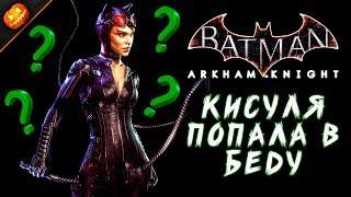 ЗАГАДОЧНИК И КИСУЛЯ-КОТЯРА ► BATMAN ARKHAM KNIGHT #4
