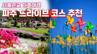 파주 드라이브 코스 추천 서울 근교 여행으로 제격인 경…