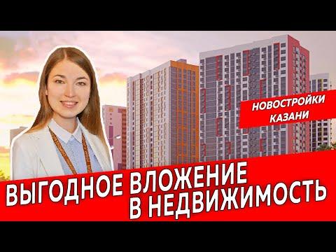 Выгодное вложение в недвижимость | Недвижимость и Закон