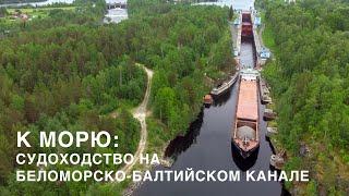 К морю как сегодня выглядит судоходство на Беломорско-Балтийском канале