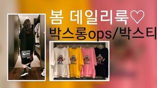 스펀지TV 봄 데일리룩~♡ 박스원피스 박스티 예뻐요~~…