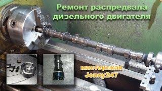 Ремонт распредвала дизельного двигателя