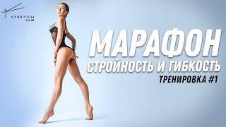 Комплекс упражнений для стройности и гибкости всего тела.