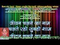Jeevan Chalne Ka Naam +Chorus (4 Stanzas) Demo Karaoke With Hindi Lyrics (By Prakash Jain) Whatsapp Status Video Download Free