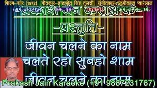 Jeevan Chalne Ka Naam +Chorus (4 Stanzas) Demo Karaoke With Hindi Lyrics (By Prakash Jain)
