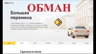 Большая Перемена Яндекс Такси. Опять обман.