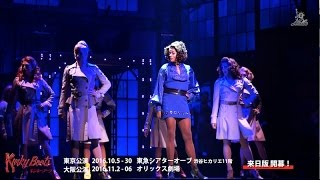 【動画レポ!ブロードウェイ・ミュージカル『キンキーブーツ』来日版 公開ドレスリハーサル】