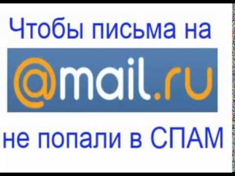 Как сделать чтобы письма не попадали в спам