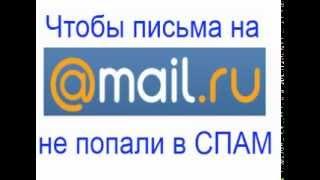 MAIL.RU Как сделать, чтобы письма не попадали в СПАМ