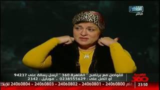 القاهرة 360 | لقاء مع د.منى إبراهيم حول ظاهرة إختفاء الحب فى الشارع المصرى